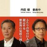 沖縄県知事選からの流れ